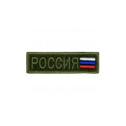 "Патч ""Россия"" с флагом 3D, олива, 8.4 x 2.5 см"