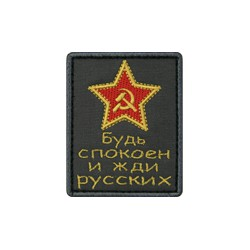 """Патч """"СССР. Будь спокоен и жди русских"""", серый, 6 x 7.5 см"""