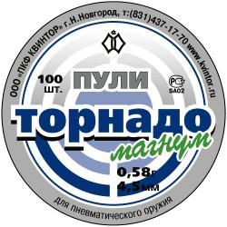 "Пуля пневм. ""Торнадо-Магнум"", 0,58 г. (100 шт.)"