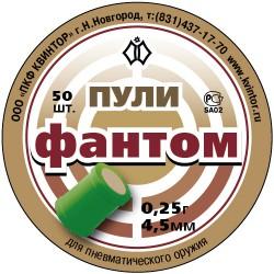 """Пуля пневм. """"Фантом"""" (50 шт.)"""